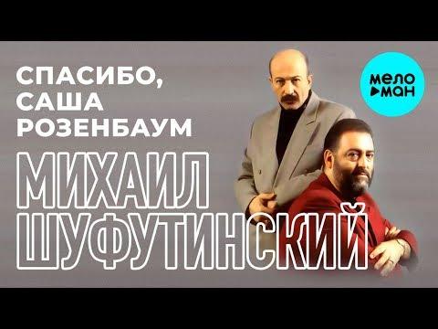 Михаил Шуфутинский -  Спасибо, Саша Розенбаум (Альбом 2018)