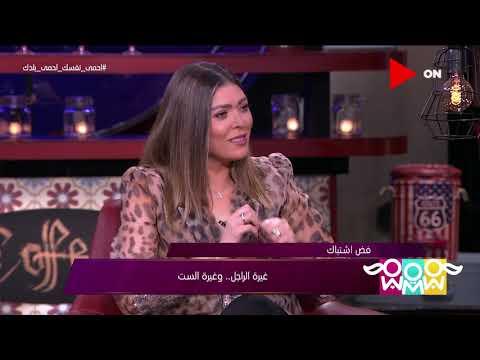 راجل و2 ستات - الفنان أحمد وفيق: انا ممكن اغير على مراتي ومقولش  - 18:26-2020 / 6 / 3