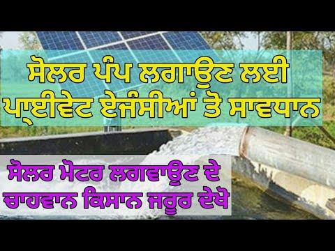 Solar Pump Scheme of Punjab by Sher Gill Markhai