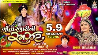 Geeta Rabari Ni Ramzat Part 2 | Nonstop Raas Garba 2019 | ગીતા રબારી ની રમઝટ ભાગ ૨ | Full HD VIDEO