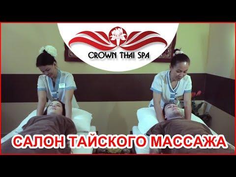 Тайский массаж: Салон тайского массажа CROWN THAI Spa.
