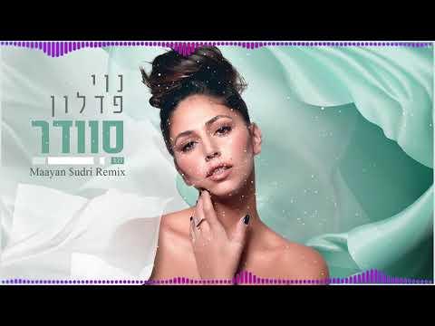 נוי פדלון - סוודר (Maayan $udri Remix) להורדה