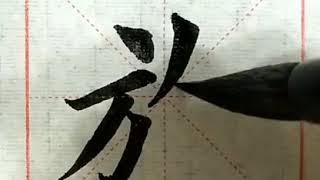 "[ASMR]Chinese Calligraphy歐體楷書書寫""放""字 thumbnail"