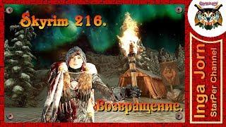 TES V: Skyrim + SkyRe #216 🌸 Вилья 🌸 ВОЗВРАЩЕНИЕ