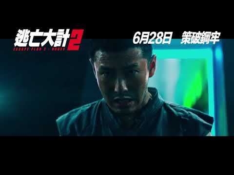逃亡大計2 (Escape Plan 2: Hades)電影預告