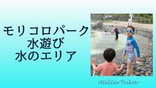 モリコロパーク水遊び 水のエリア 2~4歳の遊び方 thumbnail