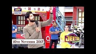 Jeeto Pakistan - 10th November 2017  - ARY Digital Show