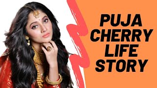 পুজা চেরির জীবন কাহিনী - Puja Cherry Life Story