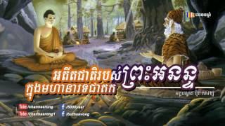 អតីតជាតិរបស់ព្រះអានន្ទ - ប៊ុត សាវង្ស - Buth Savong 2017 - Khmer Buddhist