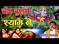 भगवान श्री कृष्ण का मनमोहक किस्सा   चीर चुराये श्याम ने   Best Kissa #Brijesh Shastri Mp3