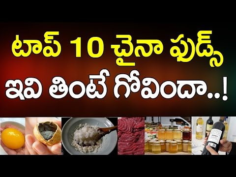 TOP 10 China FOODS That You Should NEVER Have! | Best Health Tips in Telugu | VTube Telugu