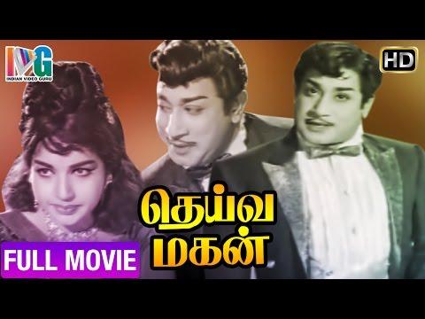 Deiva Magan Tamil Full Movie | Sivaji Ganesan | Jayalalitha | MS Viswanathan | Indian Video Guru