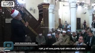مصر العربية | محافظ الجيزة يشهد احتفالات الإسراء والمعراج بمسجد أسد بن الفرات