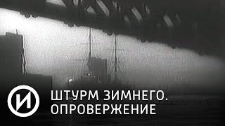 """Зимний. Опровержение   Телеканал """"История"""""""