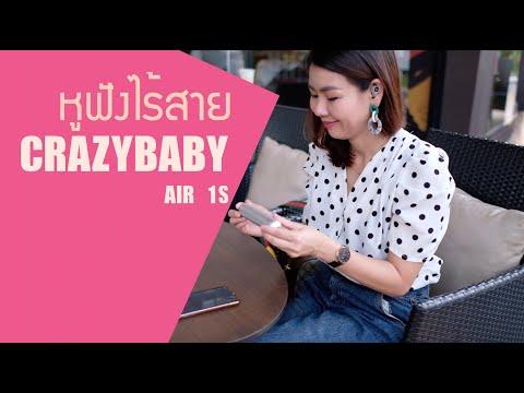 รีวิว Crazybaby Air 1S | หูฟังไร้สายตัวอัพเกรดสุดฮิต ในราคา 5,990 บาท - วันที่ 15 Jan 2019