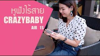 รีวิว Crazybaby Air 1S | หูฟังไร้สายตัวอัพเกรดสุดฮิต ในราคา 5,990 บาท