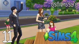 Xcrosz - The Sims 4 - ธุรกิจหรรษา ตอนที่ 11 : นอนเล่น Gaming