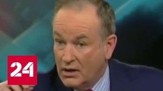 Ведущий Билл О'Райли со скандалом уволен с Fox News