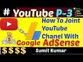 How to Joint YouTube Chanel With Google Adsense In Hindi
