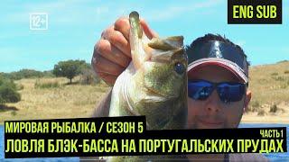 Ловля Блэк басса на португальских прудах Мировая рыбалка 5 серия 1