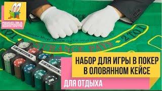 Набор для игры в покер в оловянном кейсе на 200 фишек в подарок