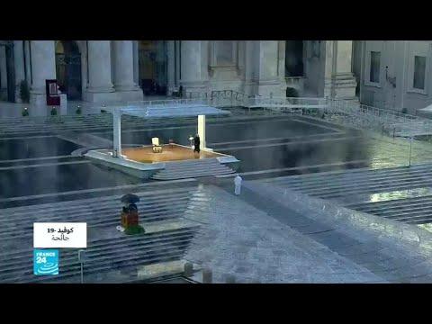 فيروس كورونا يجبر البابا فرنسيس على أداء الصلاة للمرة الأولى -وحيدا- في الفاتيكان