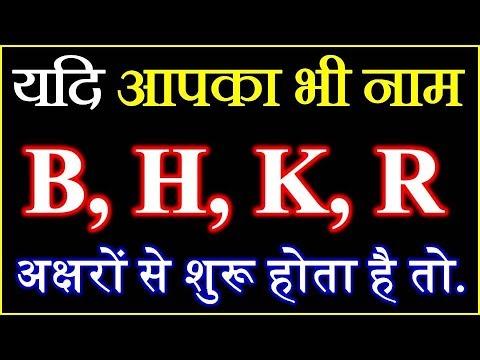 People Nature by Name Astrology B, K, H, R नाम वाले लोगो का स्वभाव