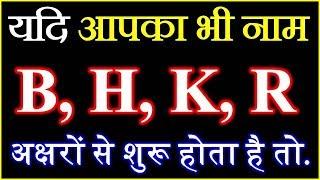 people nature by name astrology b k h r न म व ल ल ग क स वभ व