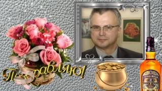 Самое красивое Поздравление  С ЮБИЛЕЕМ 60 ЛЕТ МУЖЧИНЕ - Под  песню - сделаю клип из Ваших фото