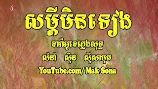 #27 By Mak Soma-Karaoke Khmer-Som Dey Min Teang, សម្តីមិនទៀង ភ្លេងសុទ្ធ