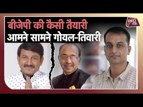BJP की कैसी तैयारी आमने-सामने Vijay Goel और Manoj Tiwari...| Dilli Tak Live