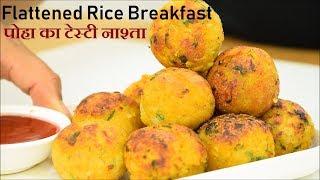 पोहा का बहुत टेस्टी और आसान नाश्ता की आप रोज बनाकर खा सकते हो-Poha Nasta Tasty & Easy Breakfast