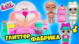 Новая Глиттер ФАБРИКА Куклы ЛОЛ Сюрприз! Сделай куклу сам! Мультик LOL Surprise DIY Glitter Factory