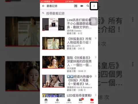 YouTube清除搜尋紀錄和觀看紀錄的方法! - YouTube