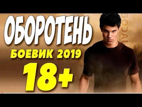 КРЫШИВАЛ ВСЕХ!! Фильм 2019 ** ОБОРОТЕНЬ ** Русские боевики 2019 новинки HD 1080P