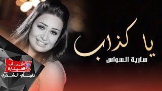 Saria Al Sawas ... ya kazaab - With Lyrics | سارية السواس ... يا كذاب - بالكلمات