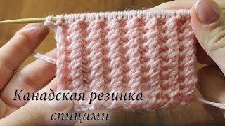 Канадская резинка спицами, как вязать Канадскую резинку | Rib knitting stitches