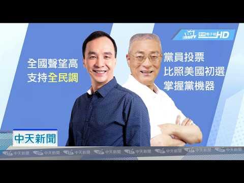 20190127中天新聞 王金平秘宴韓國瑜 布局2020總統?下一步是