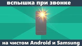 Как включить вспышку при звонке Android
