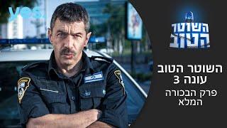 השוטר הטוב 3 | פרק הבכורה המלא