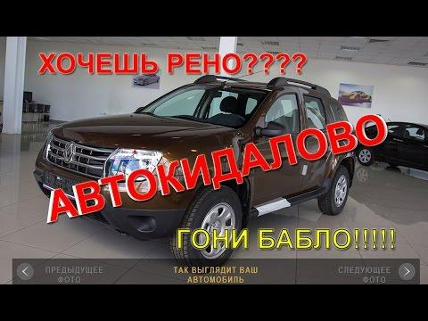 Renault обман кидалово. Renault Dusrer 2014 за 425 000 рублей.