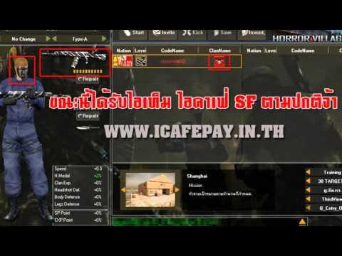 ไอพีโบนัส SF ทีนี้เลย http://www.icafepay.in.th