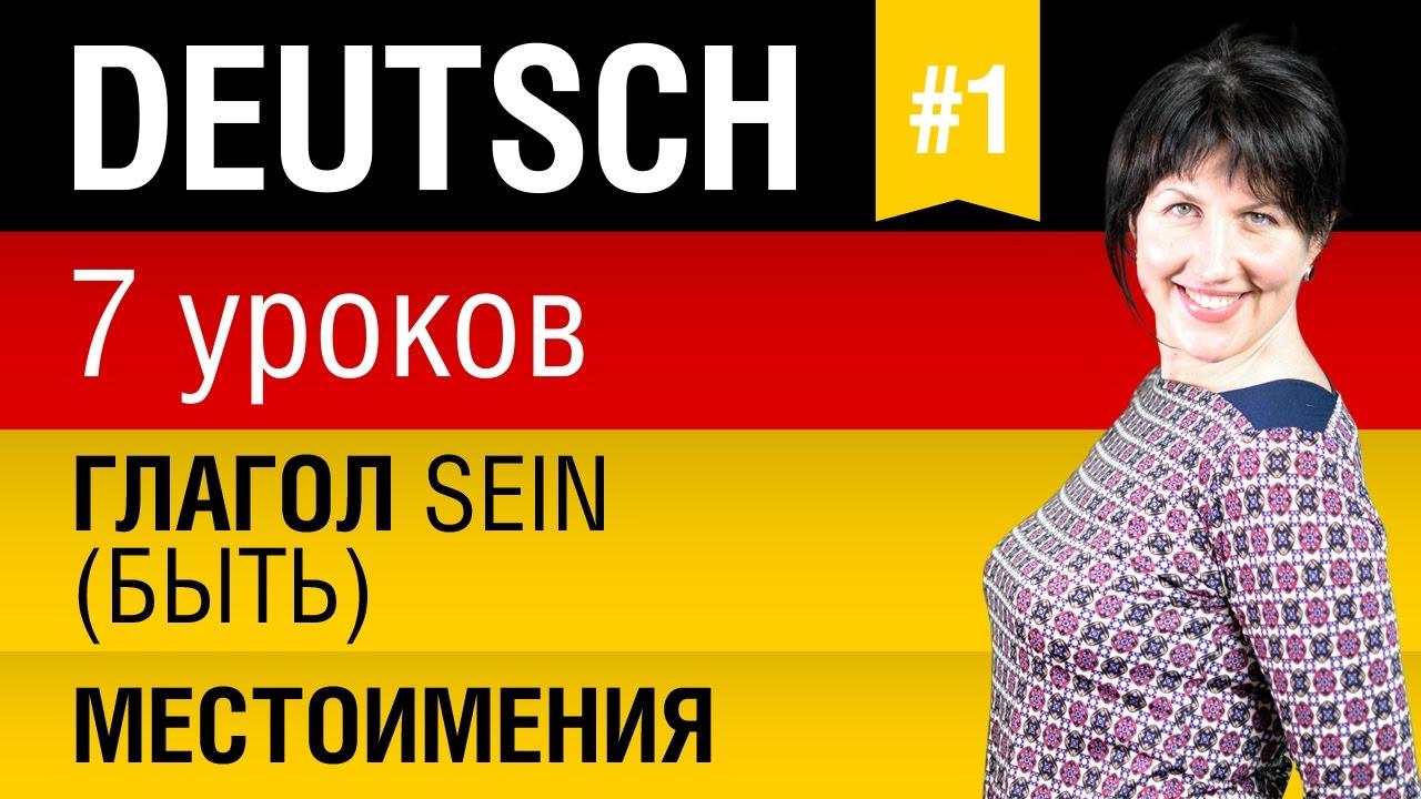 Обучение немецкому языку бесплатно онлайн как поступить в университет в словакии купить