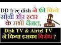 DD free dish  ने फ्री किये सोनी और स्टार के सभी चैनल, DISH TV AND AIRTEL TV ने किया इसका विरोध ?