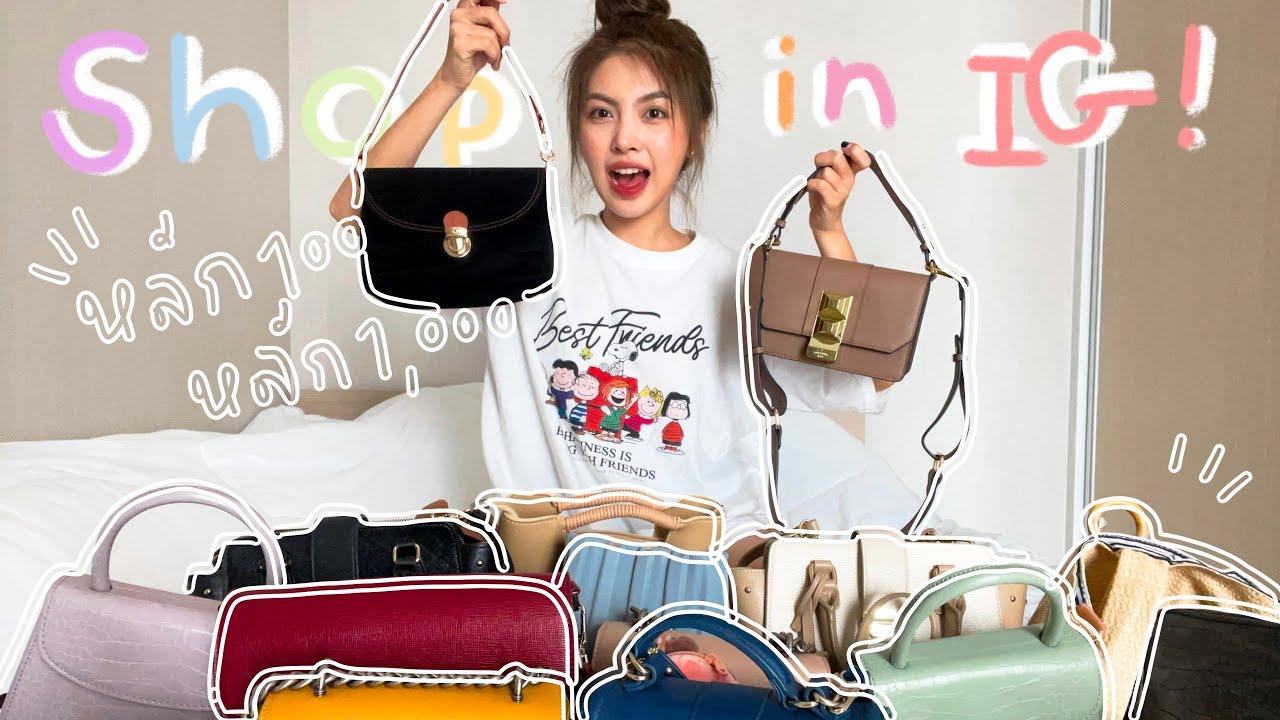 เปิดกรุ 🛍✨ กระเป๋าราคาหลักร้อย-หลักพัน : ร้านกระเป๋าใน IG ที่ใช้แล้วชอบ ถูกและดีมากก l Nueypaopao