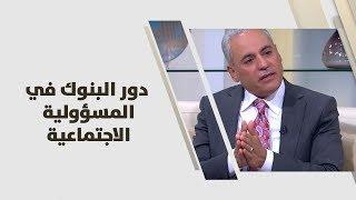 د. مازن العمري - دور البنوك في المسؤولية الاجتماعية