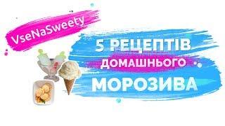 5 рецептів домашнього морозива