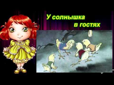 Сказки для детей онлайн сказка У солнышка в гостяхее уже не помнят эту сказку смотрим онлайн
