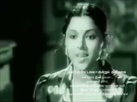 TAMIL OLD--Ellam inba mayam(vMv)--MANAMAGAL 1951
