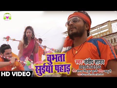 #HD #Video #Song - Sandeep Sayar - चुभता सुईया पहाड़  - Bhojpuri Bol Bam Songs 2018